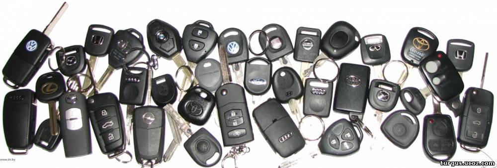 Автоключ своими руками